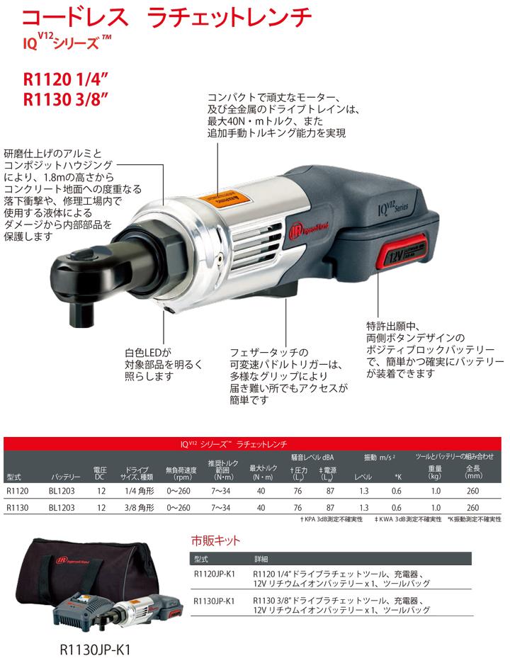 R1130 小型ラチェット
